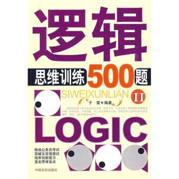 逻辑思维训练500题2 试读