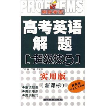 高考英语解题超级技巧 PDF版