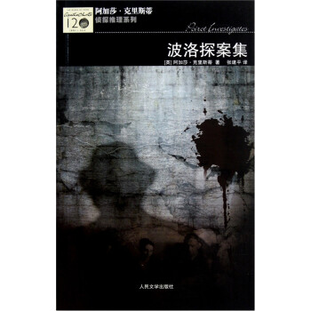阿加莎·克里斯蒂侦探推理系列:波洛探案集 在线下载