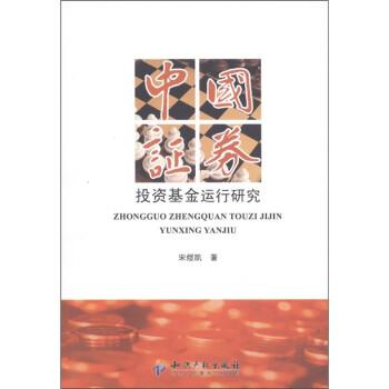 中国证券投资基金运行研究 电子版下载