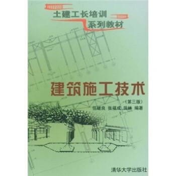 土建工长培训系列教材:建筑施工技术 PDF版