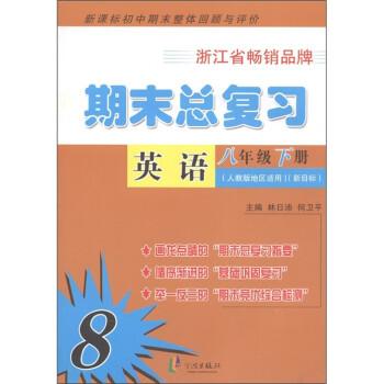 新课标初中期末整体回顾与评价·期末总复习:英语 PDF电子版