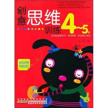 幼儿创意训练系列:创意思维训练 [4-5岁] 在线阅读