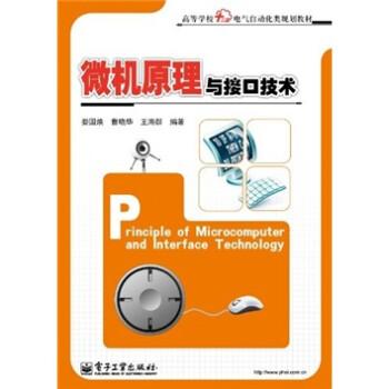 微机原理与接口技术 在线