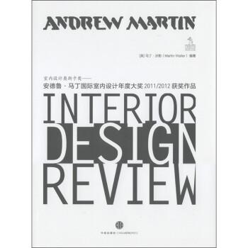 室内设计奥斯卡奖:安德鲁·马丁国际室内设计年度大奖2011/2012获奖作品 PDF版