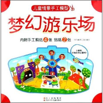儿童情景手工模型:梦幻游乐场 [3-6岁] 电子版