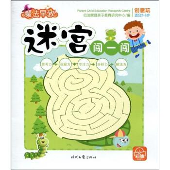 魔法早教创意玩:迷宫·闯一闯 [3-6岁] 在线阅读
