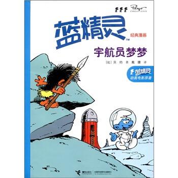 蓝精灵经典漫画:宇航员梦梦 [7-10岁] PDF版下载