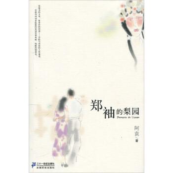 21世纪小说馆:郑袖的梨园 电子版下载
