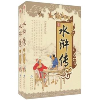 国学集萃丛书:水浒传 电?#24433;?#19979;载