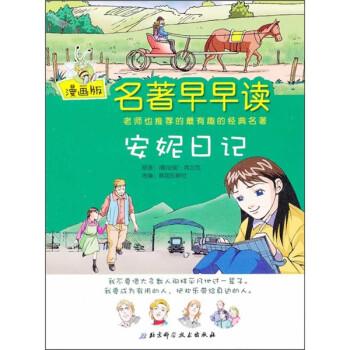 安妮日记 [3-6岁] 在线阅读