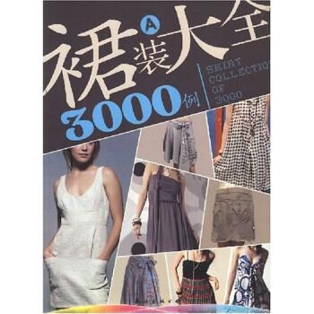 裙装大全3000例A 电子书