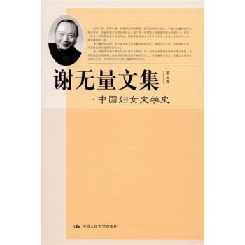 谢无量文集:中国妇女文学史 在线阅读