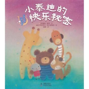 蓝蓝的夜 蓝蓝的梦:小泰迪的快乐秘密 [7-10岁] 电子书下载