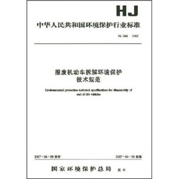中华人民共和国环境保护行业标准:报废机动车拆解环境保护技术规范  [Environmental Protection Technical Specifications for Disassembly