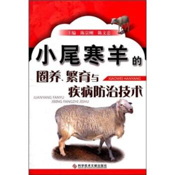 小尾寒羊的圈养繁育与疾病防治技术 下载