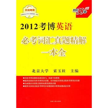 2012考博英语:必考词汇真题精解一本全 PDF版