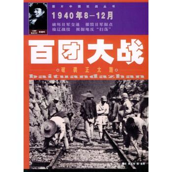 百团大战 PDF版
