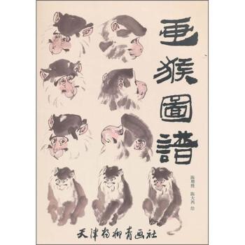 画猴图谱 PDF版下载