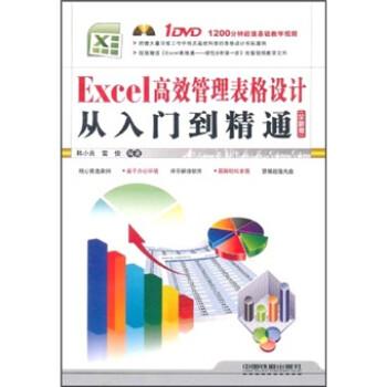 Excel高效管理表格设计从入门到精通 电子书下载