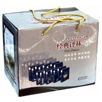 经典译林礼盒 在线下载