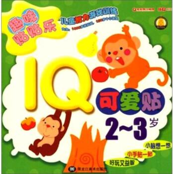 孩子系列·趣味贴贴乐:IQ可爱贴 [2-3岁] PDF电子版