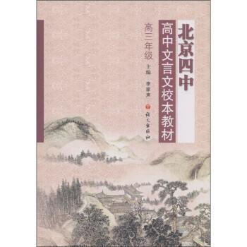 北京四中高中文言文校本教材 在线下载