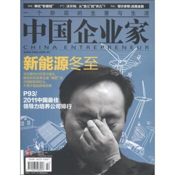 中国企业家 试读