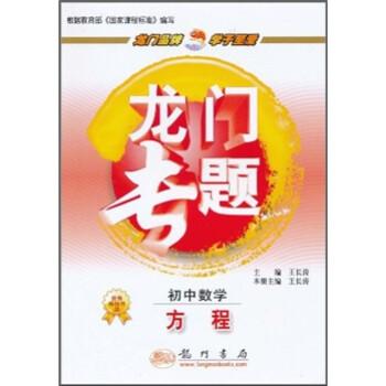 龙门专题·初中数学:方程 PDF电子版