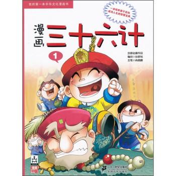 我的第一本中华文化漫画书:漫画三十六计1 [3-10岁] 在线下载