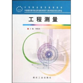 工程测量 电子书下载
