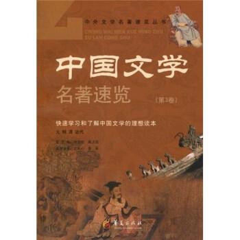 中国文学名著速览3 电子书