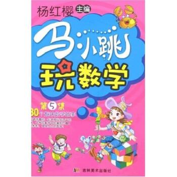 马小跳玩数学5 [7-10岁] 电子书