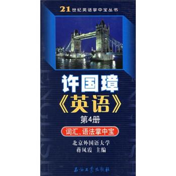 许国璋英语第4册词汇语法掌中宝 电子书