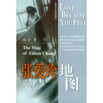 张爱玲地图  [The Map of Eileen Chang] 电子版
