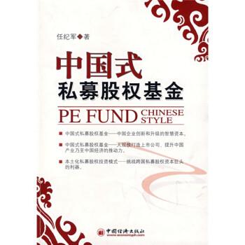 中国式私募股权基金 电子版下载
