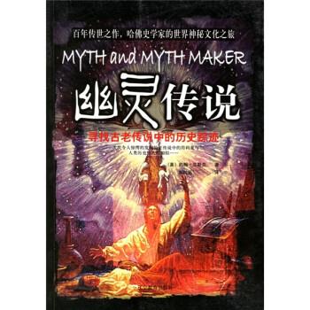 幽灵传说:寻找古老传说中的历史踪迹 电子书