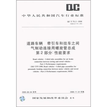 道路车辆 牵引车和挂车之间气制动连接用螺旋管总成第2部分:性能要求  [Road Vehicles -Coiled Tube Assemblies for Air Brake Connection B