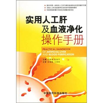 实用人工肝及血液净化操作手册 PDF电子版