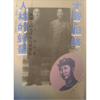 才智·胆略·人格的较量:战场上的毛泽东与蒋介石 在线阅读