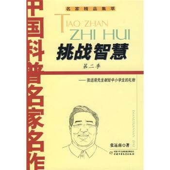 中国科普名家名作系列:挑战智慧2 [11-14岁] 电子书下载