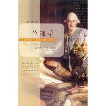 文思博要·伦理学 试读