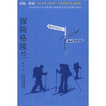 探险格陵兰 PDF版下载