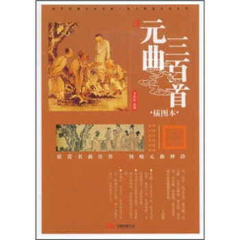 元曲三百首 PDF版下载
