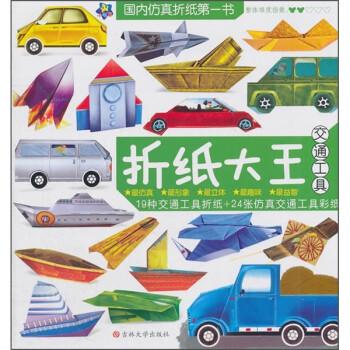 折纸大王:交通工具 [3-6岁] PDF电子版
