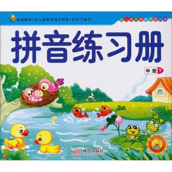 幼儿多元智能开发训练·中班:拼音练习册 [3-6岁] 在线阅读