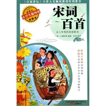 宋词百首 PDF版