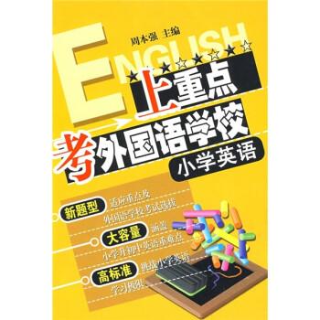 上重点考外国语学校:小学英语 电子版