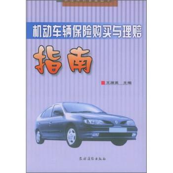机动车辆保险购买与理赔指南 在线下载