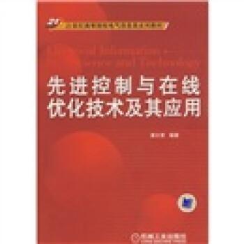 先进控制与在线优化技术及其应用 PDF电子版